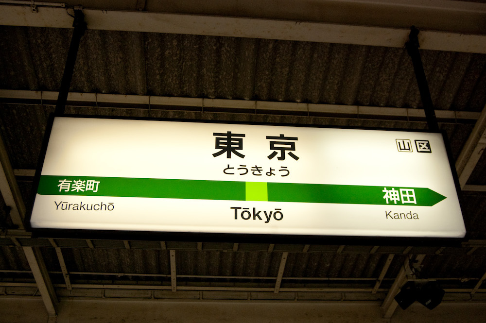 All the station signs are written in English in big cities