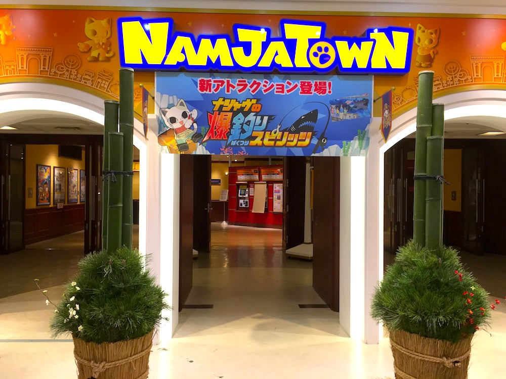 The entrance of NAMJA TOWN with New Year decorations.