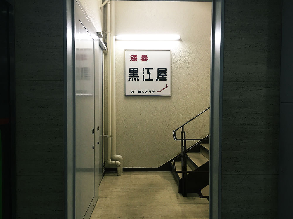 """The entrance of Kuroeya. The sign by the stairs says """"Kuroeya (黒江屋)"""""""