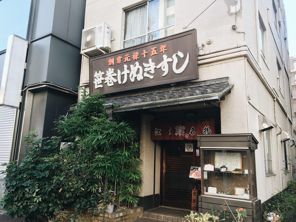 The building of Sasamaki Kenuki Sushi.