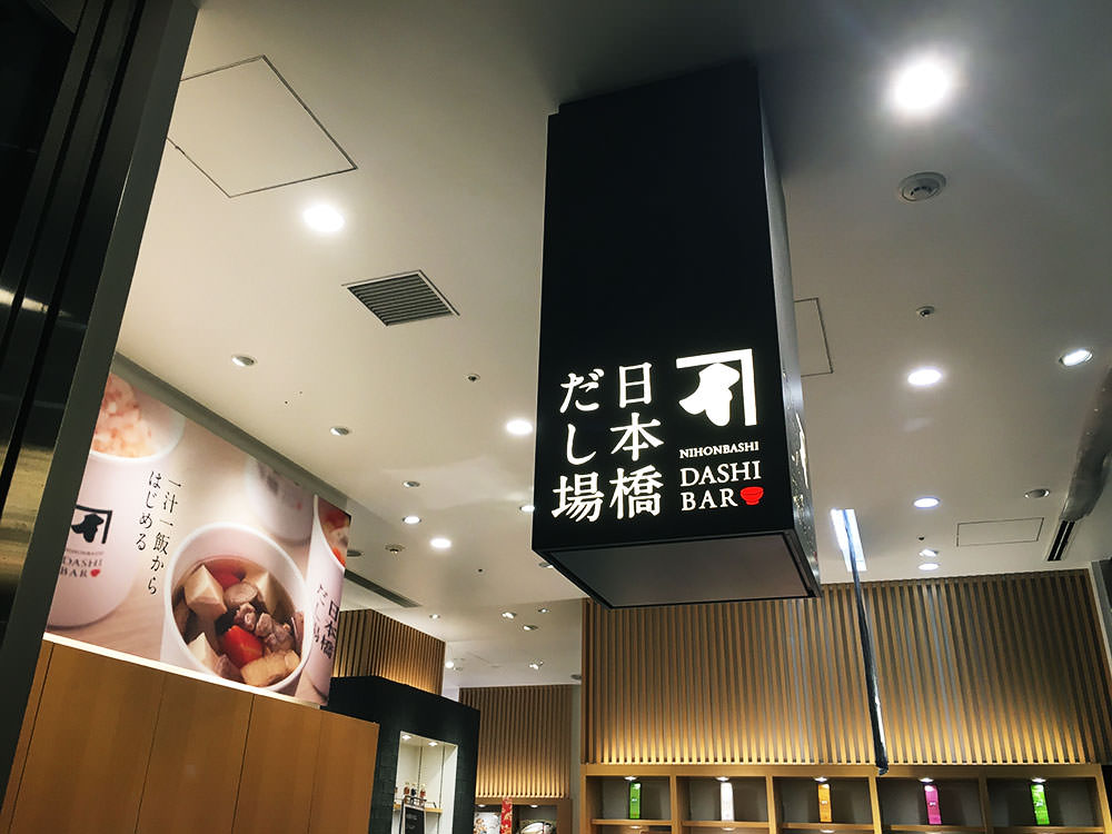 Nihonbashi Dashi Bar produced by 300 years continuing Ninben