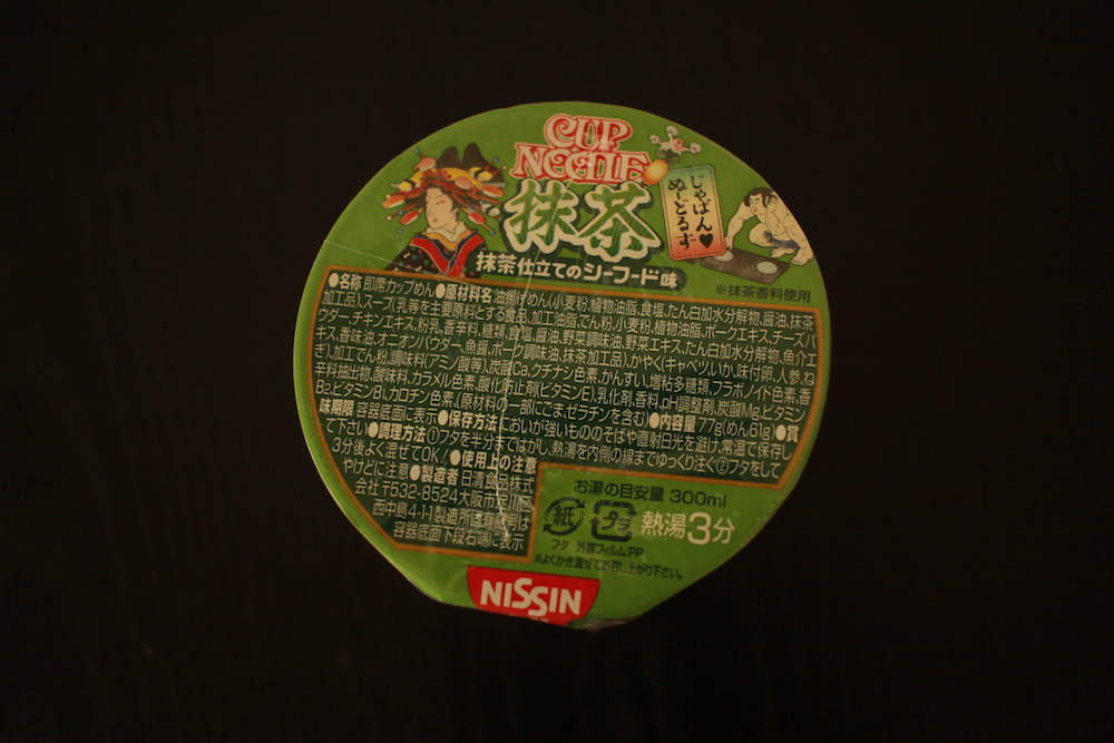 Matcha green tea CUP NOODLE's packaging, top.