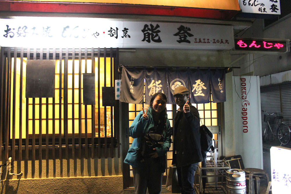 In front of the Okonomiyaki & Monjayaki restaurant.