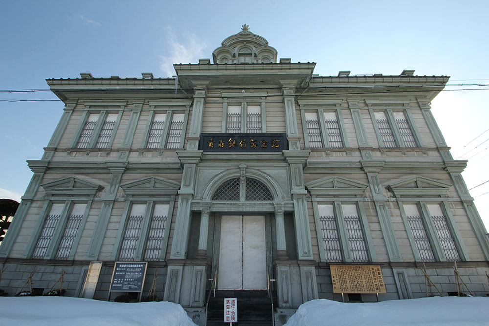Former Aomori Bank