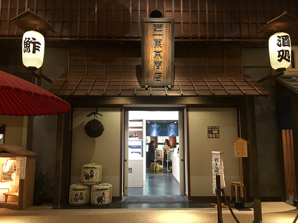 The entrance of Tokyo Shoten