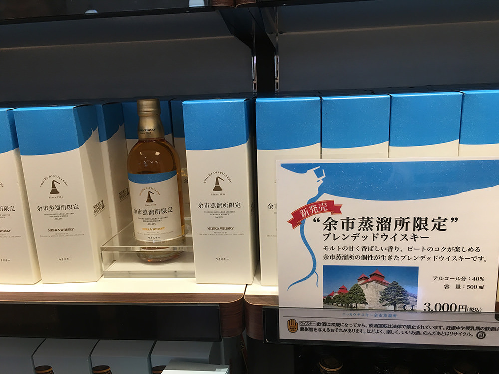 Yoichi Distillery limited blended whisky