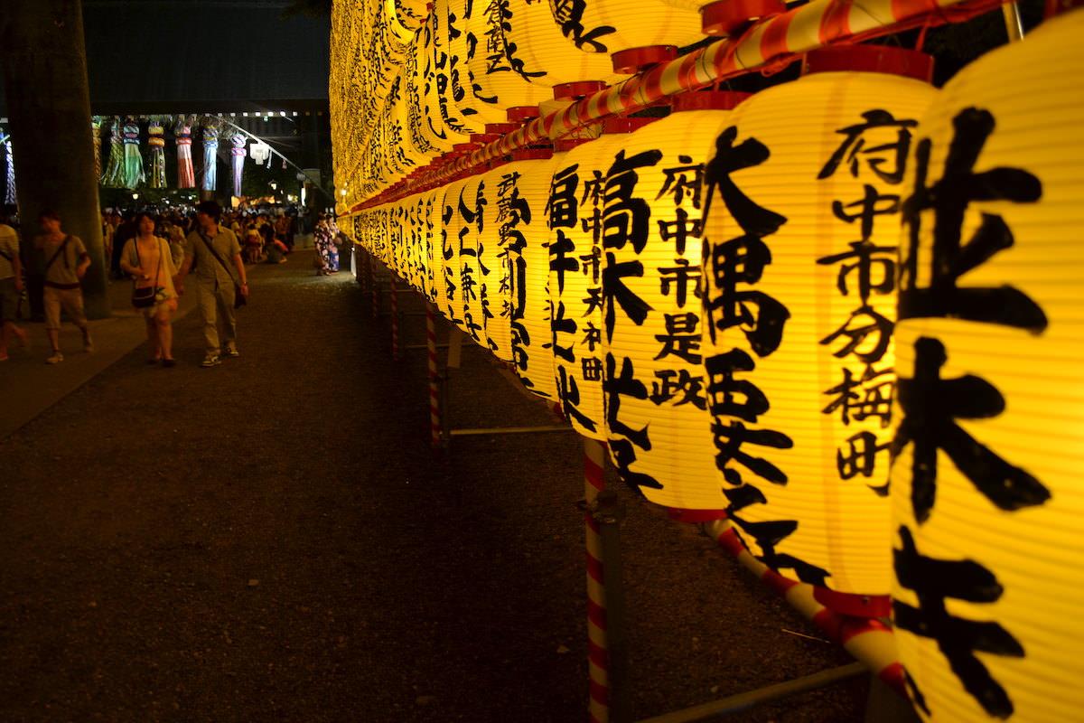 Yasukuni Shrine Mitama Matsuri